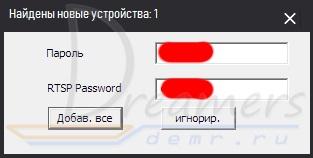 3091be8cbd4c Далее кликните «Добавить вручную». Затем в открывшемся окне введите ID  устройства и пароль, (обычно их можно найти на этикетке на ...